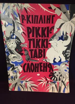 Киплинг Ріккі-Тіккі-Таві Слоненя Рикки-Тикки-Тави Слоненок 1977 П