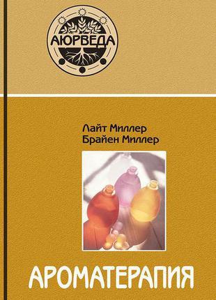 """Книга """"Ароматерапия"""" Лайт Миллер, Брайен Миллер"""