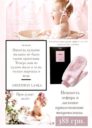 Варежка aquamagic laska (розовая) для душа