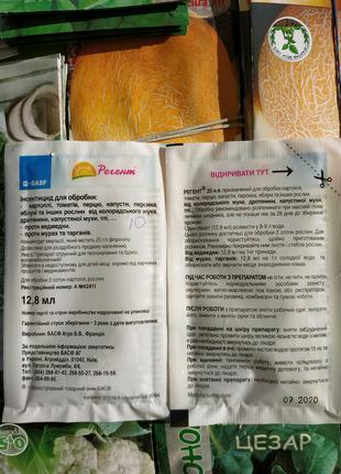 Регент инсектицид