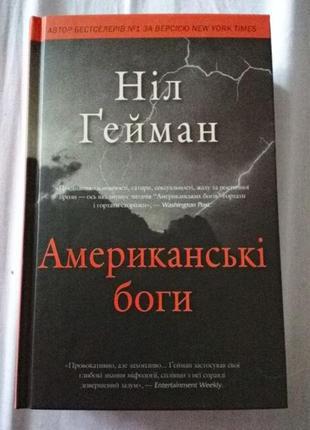 """Ніл Гейман """"Американські боги"""""""