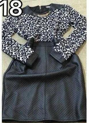 Платье миди вставки стёганая эко кожа