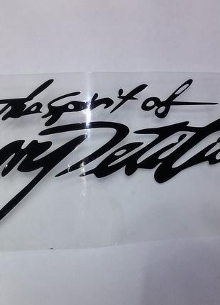 Наклейка на авто Комплектион Тюнинг авто