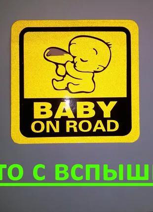 Наклейка на авто Ребёнок в машине Наклейка светоотражающая