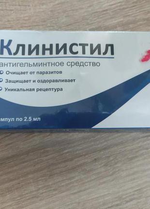 Клинистил препарат от паразитов 40 ампул