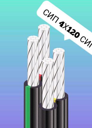 СИП 4х120 СИП5 4х120  сип4 4х120  Asxsn4х120 Сип кабель Провод
