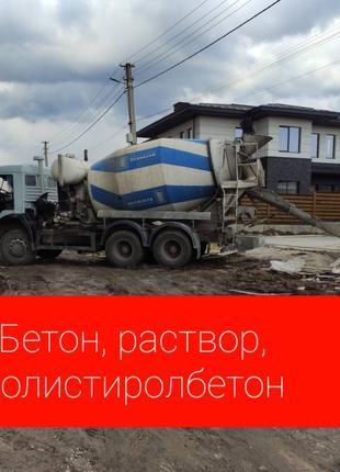 Бетон, раствор, полистиролбетон в Харькове