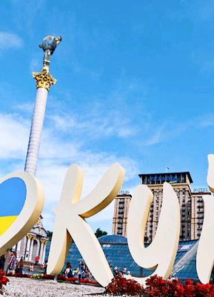 Екскурсії Київ та Київщина. Kyivtour guide. Przewodnik po Kijowie