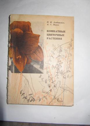 Левданская П.И. Мерло А.С. Комнатные цветочные растения