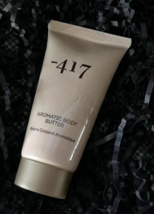 Крем-масло для тела ароматическое  -417 aromatic body butter o...