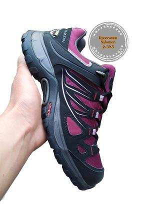 Женские кроссовки salomon gore-tex р.39.5 туризм износоустойчивые