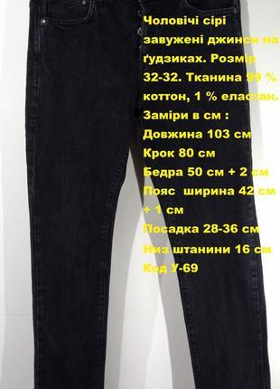Мужские серые зауженные джинсы на пуговицах размер 32