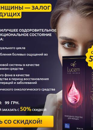 Lucem Люцем - Капли для женского здоровья! Купить оптом
