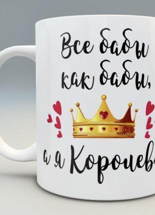 🎁подарок чашка подруге / куме/ девушке/ жене / сестре