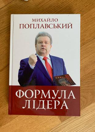 Книга Формула лидера