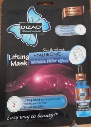 Двух-этапная маска для лица с гиалуроновой наполнителем.