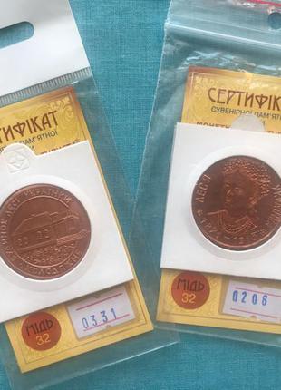 Сувенирные памятные монеты Леси Украинки, с.Колодяжное