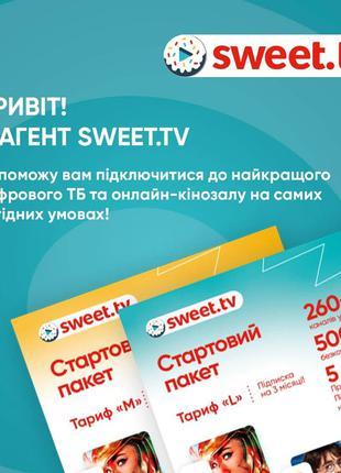 Пакет SWEET.TV на 3 месяца в г. Северодонецк