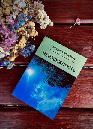 НЕИЗБЕЖНОСТЬ книга/любовный роман с подписью автора.