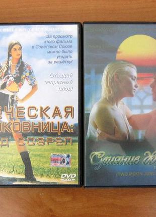 DVD - диски с фильмами