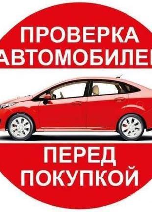Проверка авто перед покупкой на лакокрасочное покрытие