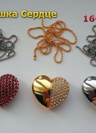 Гламурная ювелирная флешка в виде сердца 16 ГБ