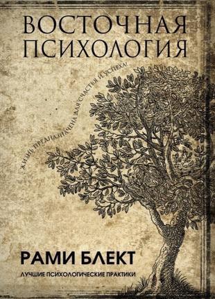 """Книга """"Восточная психология"""" Рами Блект"""