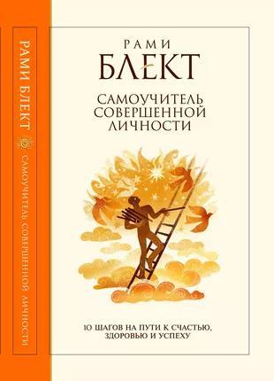 """Книга """"Самоучитель совершенной личности"""" Рами Блект"""