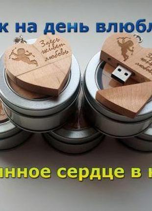 Подарочная флешка-сердце деревянное 16 ГБ