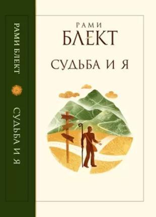 "Книга ""Судьба и Я"" Рами Блект"