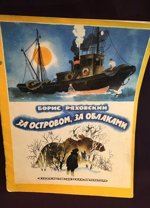 Ряховский. За островом, за облаками Рассказы 1978 худ.Трубкович