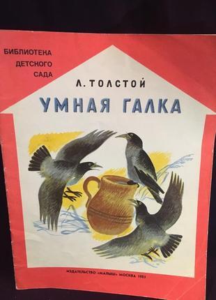 Толстой Умная галка 1985 худ Успенская
