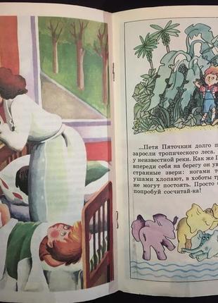 Гузеева Как Петя Пяточкин слоников считал