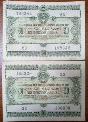 Облігації державної позики 1955р.