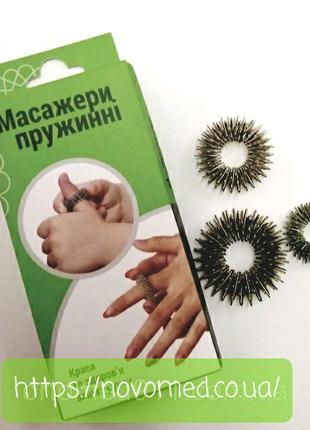 Набор колечек на палец су-джок пружинка №1, №2, №3.