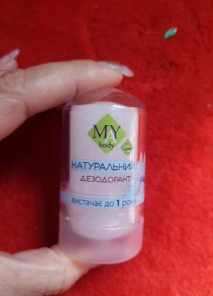 Дезодорант натуральный may body