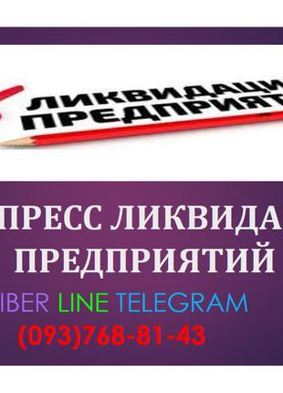 Закрытие ООО (ТОВ) Экспресс - ликвидация компании, Под КЛЮЧ