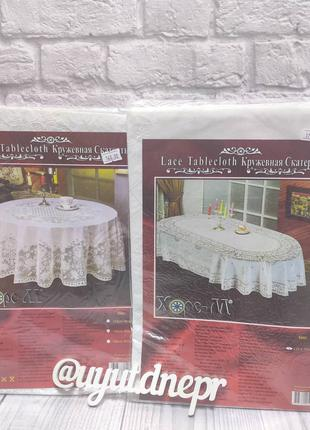 Скатерть на стол виниловая кружевная Белая круглая