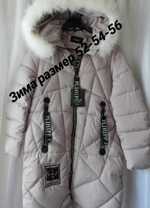 ⛔✅ тёплая зимняя куртка пальто с мехом эко песец