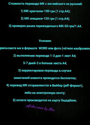 Перевод МК