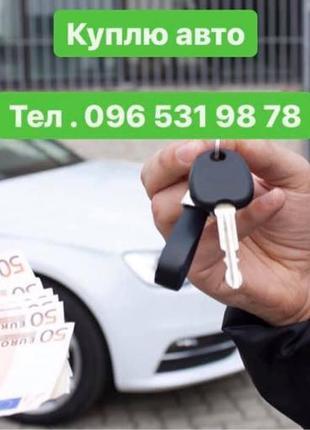 Выкуп вашего авто / Кременчуг +