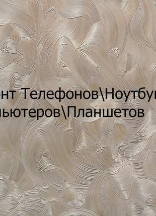 Ремонт Телефонов\Планшетов\Ноутбуков\Компьютеров