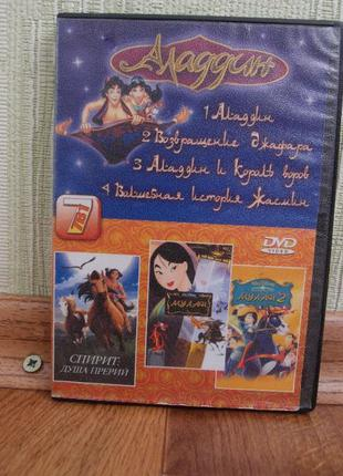 Мультфильмы Аладдин на DVD
