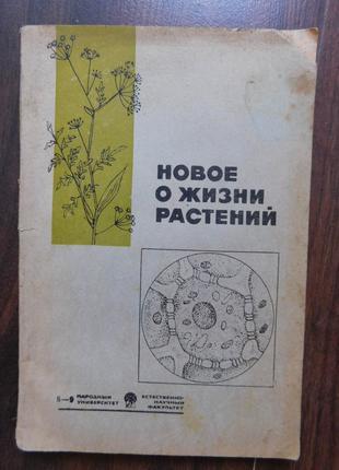 Новое о жизни растений. Сборник.