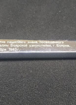Ж/Д. Костыль