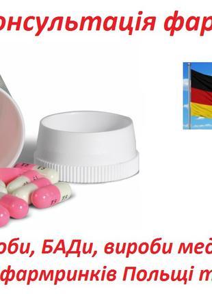 Онлайн консультація фармацевта