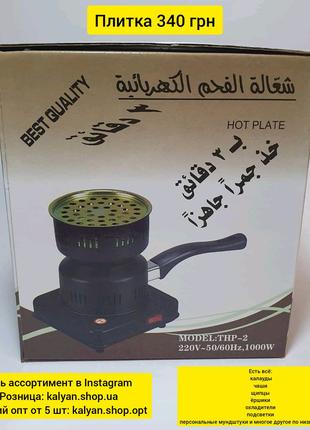 Плитка для розжига углей/электроплитка для кальяна . СУПЕР ЦЕНА !