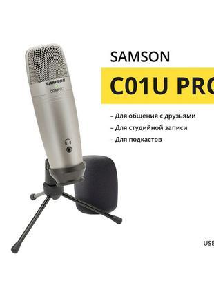 Конденсаторный микрофон SAMSON C01U PRO + ВЕТРОЗАЩИТА