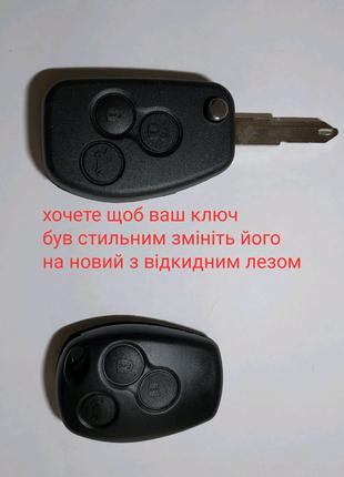 Стильний корпус ключа на Рено