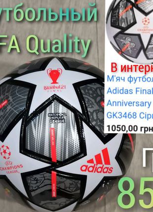 Мяч футбольный ADIDAS Finale 21 Anniversary League GK3468